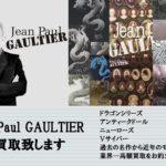 Jean Paul Gaultier 高価買取