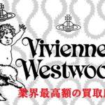 Vivienne Westwood 大阪 高価買取 ヴィヴィアンウエストウッド